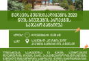 NDI თელავის მუნიციპალიტეტის 2020 წლის ბიუჯეტის პროექტის საჯარო განხილვას მართავს (R)